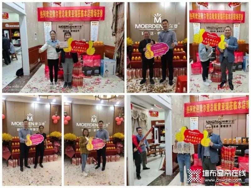 热烈祝贺摩尔登2021签动中国百城千店_7