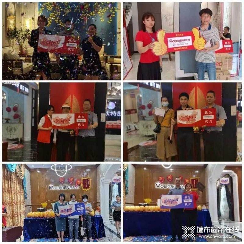 热烈祝贺摩尔登2021签动中国百城千店_6