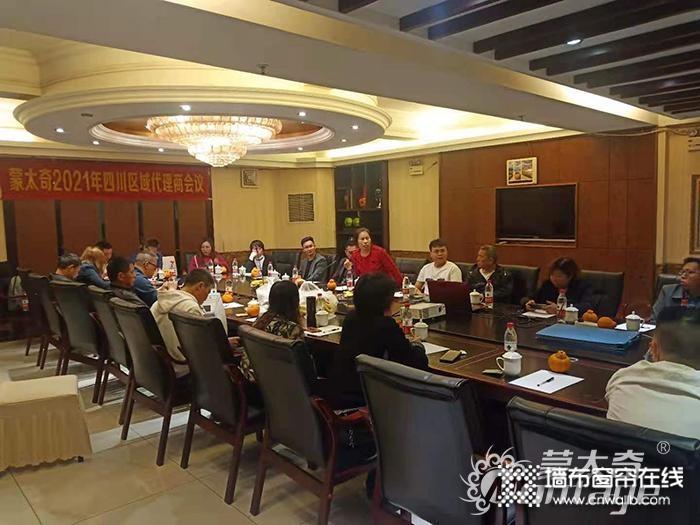 蒙太奇2021年广西四川区域经销商会议圆满结束_4