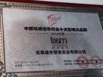 上海碧美墙纸公司宣传片-中文版