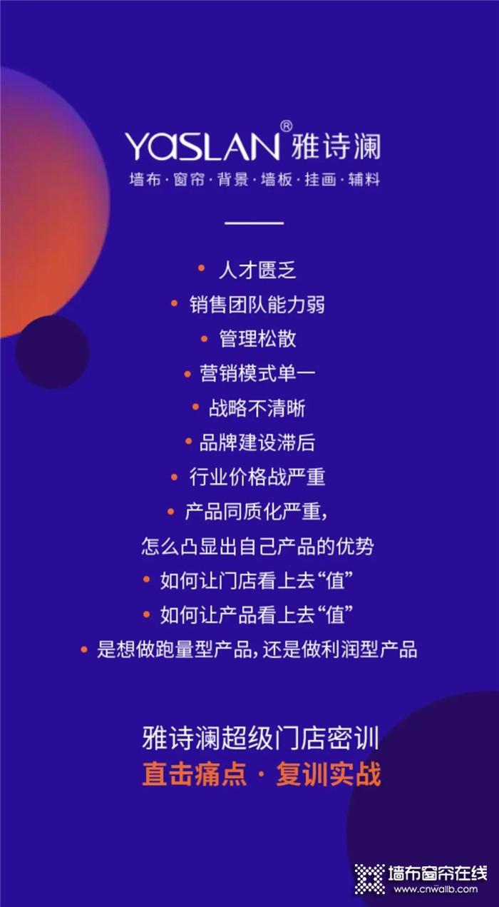 雅诗澜——超级门店密训南京店