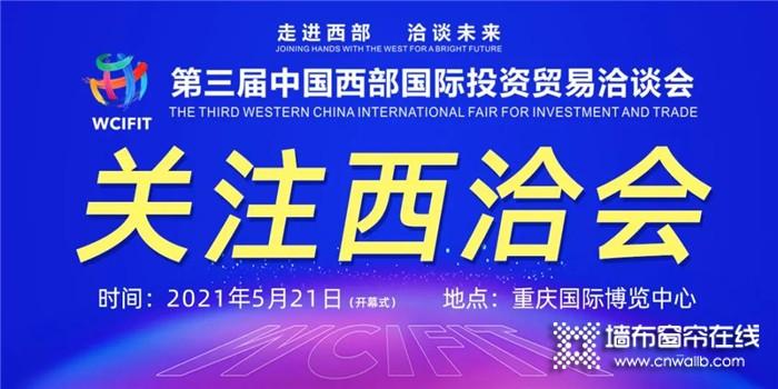 """""""走进西部、洽谈未来"""",2021朵薇拉受邀参加第三届中国西部国际投资贸易洽谈会!"""