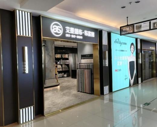 艾是·布家居江苏江阴红星美凯龙专卖店
