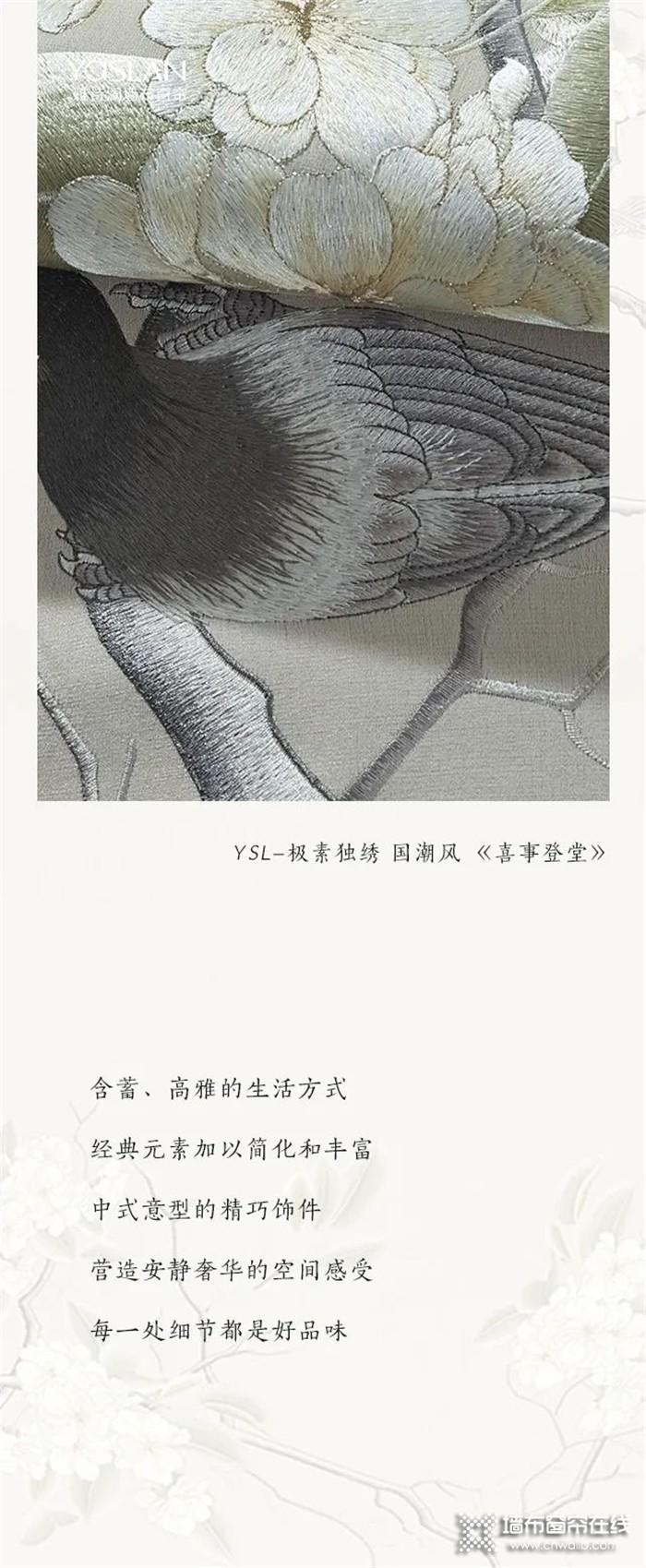 雅诗澜|新中式栖居,邂逅诗意与美好