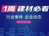 5月第三周,欣邦媒体团带你纵览一周建材行业新闻大事件! (1200播放)