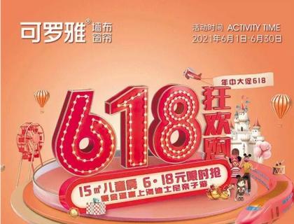 可罗雅618狂欢购——上半年zui强折扣 15㎡儿童房仅需6.18元