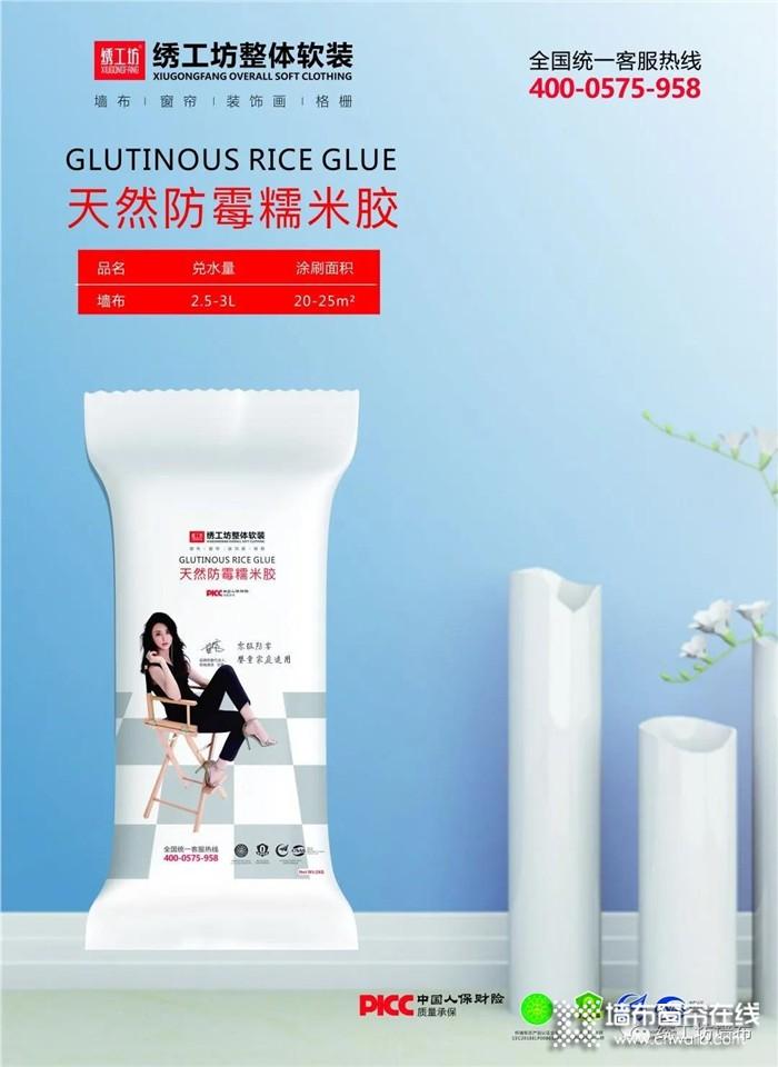 绣工坊新品——基膜糯米胶配套辅料全新上市