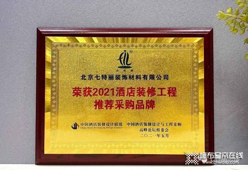 七特丽荣获2021中国酒店装修工程推荐采购品牌_2