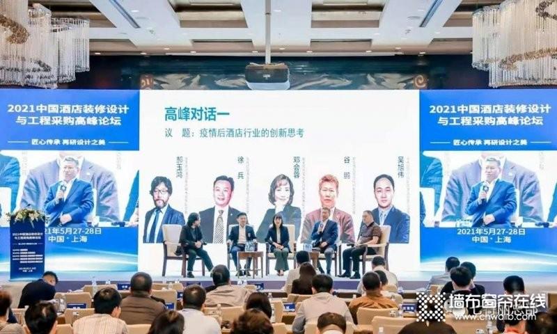 七特丽荣获2021中国酒店装修工程推荐采购品牌_5