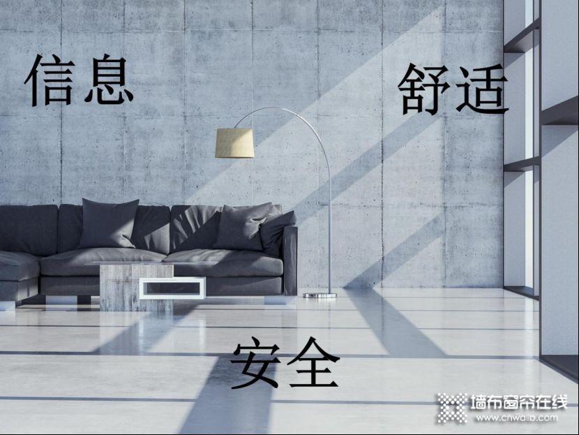家装智能化转型,智能窗帘如何切入?_1