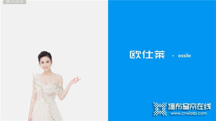 欧仕莱新品——锦尚来袭!