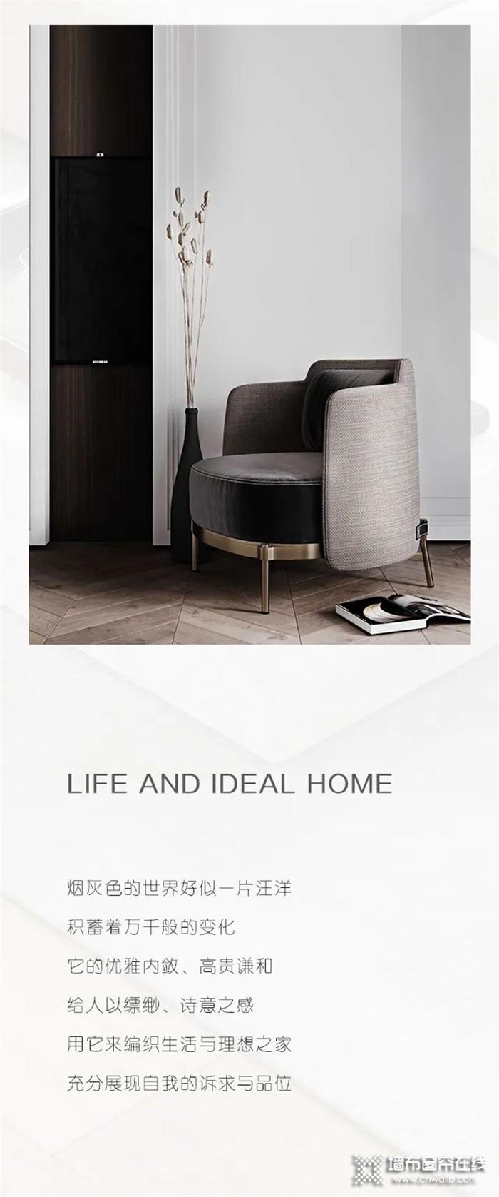 雅诗澜的减法生活 当淡雅烟灰色,遇上唯美软装空间