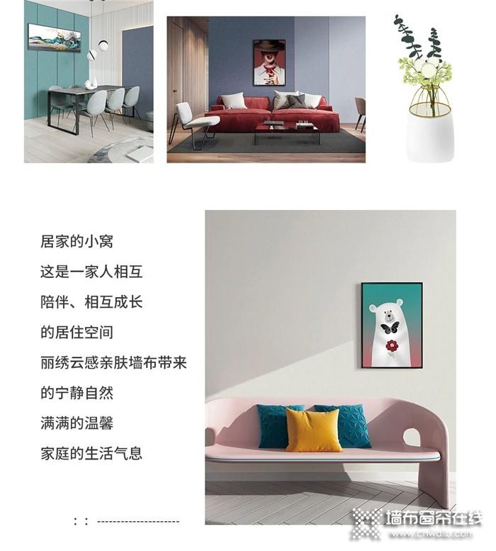 选对墙布颜色,丽绣让居家焕然一新!