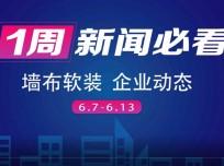 6月第二周,墙布软装行业新闻一周回顾 (1452播放)