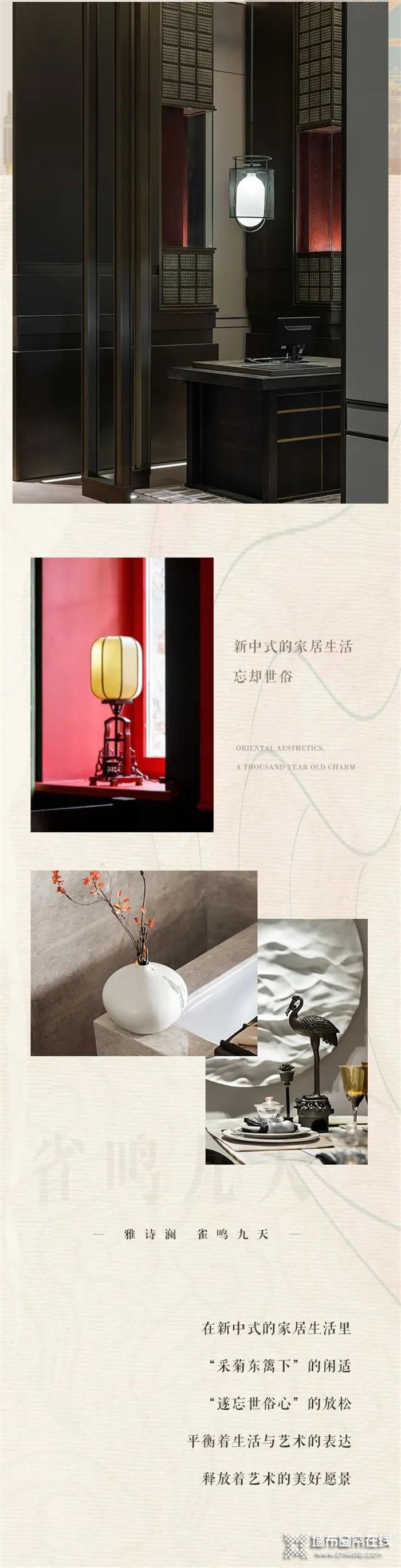 雅诗澜新品上市 居一方雅室,享自然中的古韵