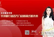 徐州站——卡诗曼打造百万门店新模式新未来