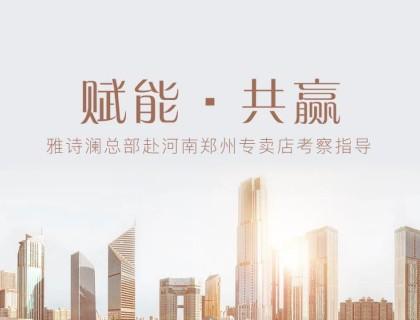 赋能,共赢——雅诗澜总部赴河南郑州专卖店考察指导!