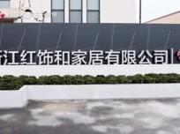 红宝石墙布窗帘再次荣获中国500最具价值品牌! (1485播放)