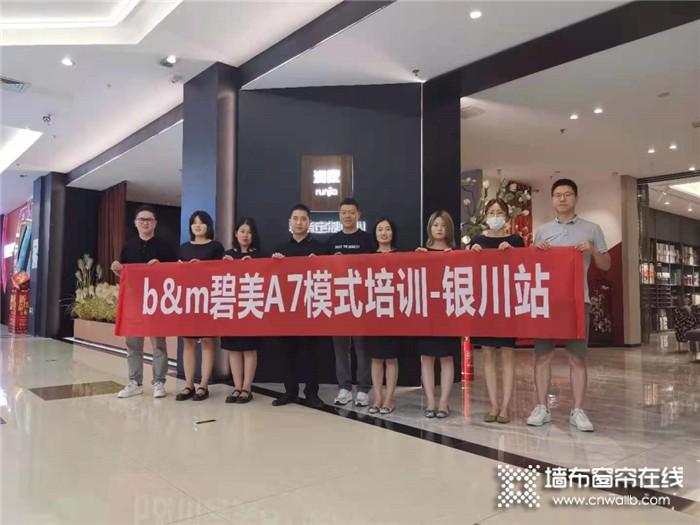 b&m碧美A7模式,深度赋能北京、长沙、银川