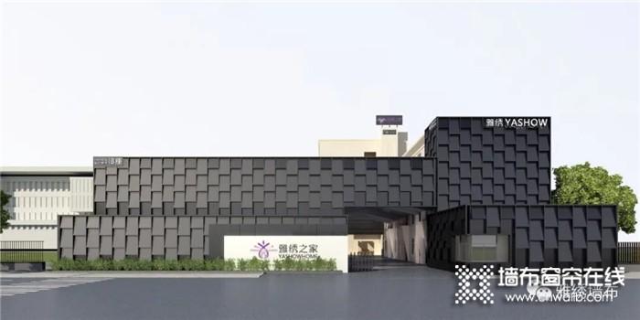 软装新时代,2021重构新格局,首站温州乐清雅绣!