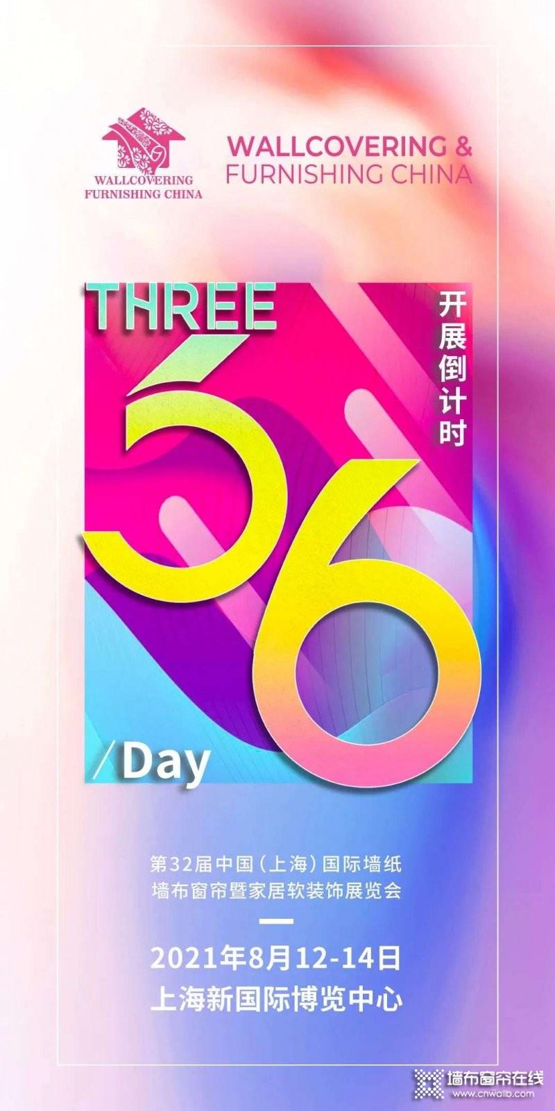 2021上海墙纸墙布窗帘软装展开幕倒计时36天,报名请进!_1