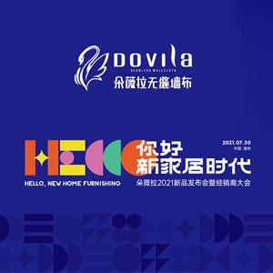 """""""你好新家居时代""""朵薇拉2021新品发布会暨经销商大会"""