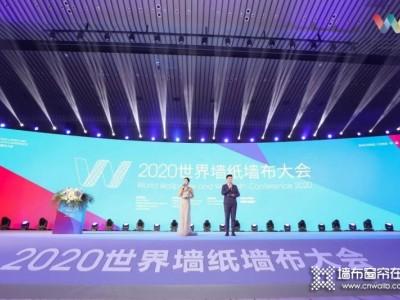 2020世界墙纸墙布大会,艾是独揽行业三大奖项!