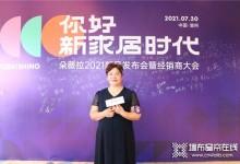 访朵薇拉优秀经销商杨述芳:始于人品,忠于品牌,立志与朵薇拉共同进退!