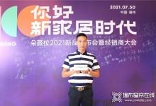 访朵薇拉优秀经销商杨伟武:产品好、帮扶全面,冲锋在一线很有干劲!