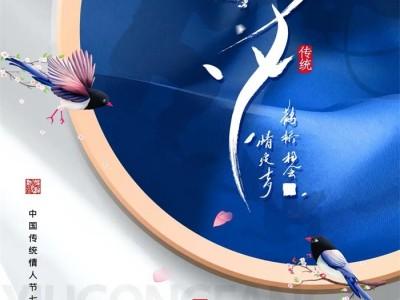 绣工坊整体软装 | 甜蜜七夕、以爱之名,打造浪漫家居生活!