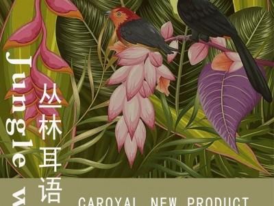 """可罗雅墙布窗帘——搜遍全国,传说中的""""热带雨林""""终于被我搬进家!"""