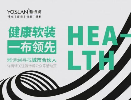 """雅诗澜""""健康软装 一布领先""""寻找城市合伙人暨新品发布会完美收官!"""