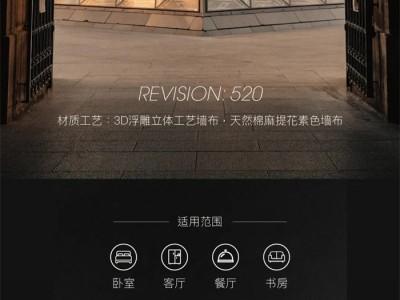 宏绣墙布窗帘2021秋季新品首发——520《
