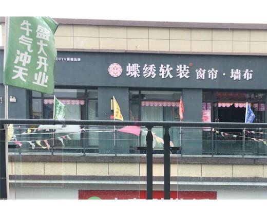 蝶绣墙布四川资中县专卖店