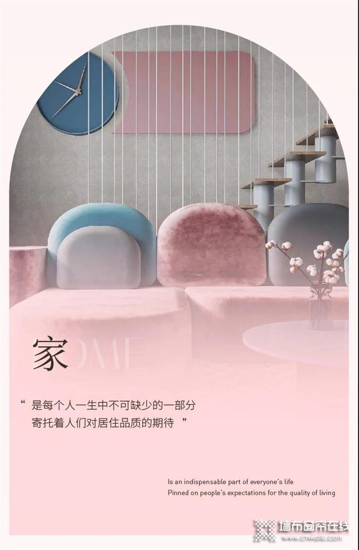 9.18艾是布家居庆双节——中秋专场直播!