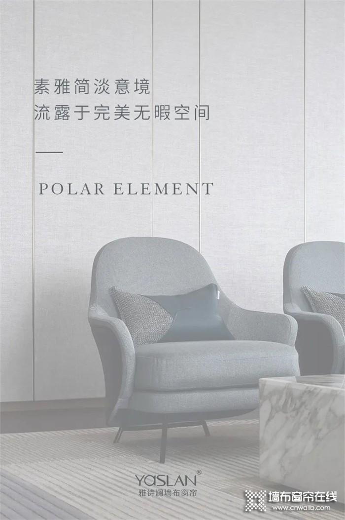 雅诗澜墙布窗帘:素雅简淡意境,流露于完美无暇空间