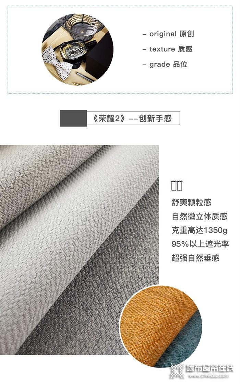 """2021雅绣旗下小熊帘品""""荣耀-2"""",一分钟即可获得心仪的窗帘款式!"""
