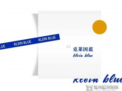 蝶装壁布新品克莱因蓝,纯粹理想的极致浪漫