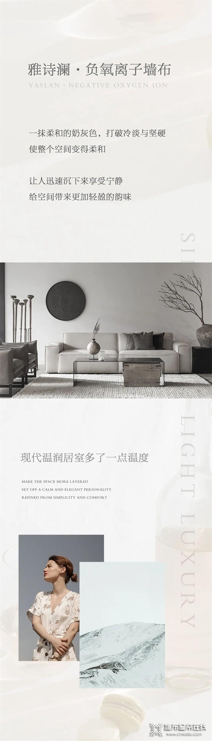 温润色流转于居室——雅诗澜墙布窗帘雕刻轻盈时光