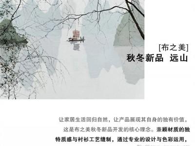 布之美整体软装2021秋冬新品上新——远山系列