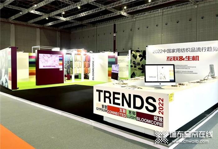 喜讯丨摩登野兽墙布惊艳亮相2022中国家用纺织品流行趋势发布展,成为流行风向!