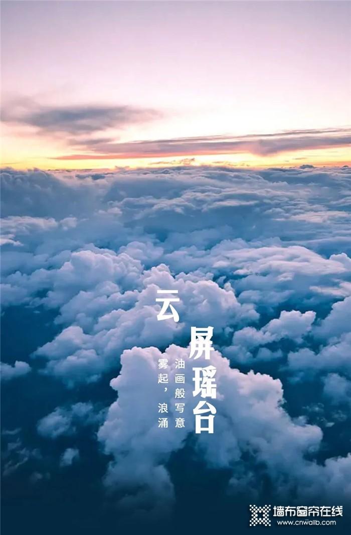 雅菲壁布新品   刺绣独幅:云屏瑶台