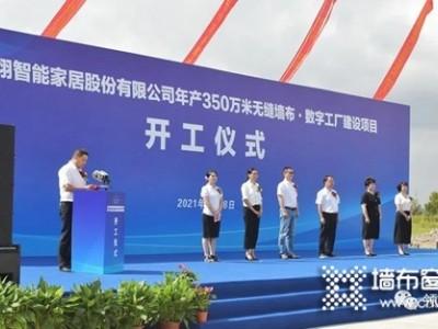 浙江联翔家居数字工厂建设项目开工仪式圆满成功!