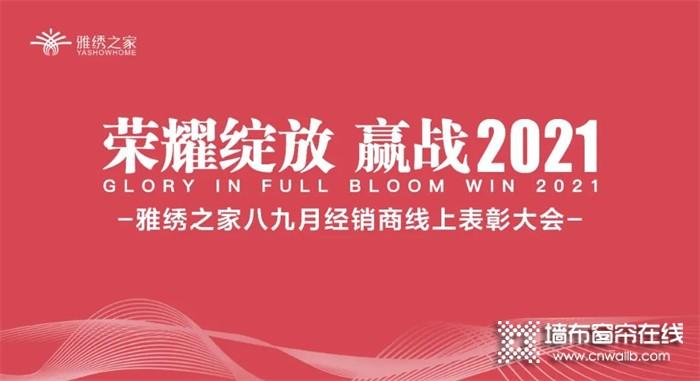 """""""荣耀绽放 赢战2021""""——雅绣之家第三季度经销商线上表彰大会取得圆满成功!"""