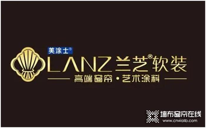 """起底""""十大品牌""""兰芝,这个中国成品窗帘践行者与领航者是如何炼成的?"""