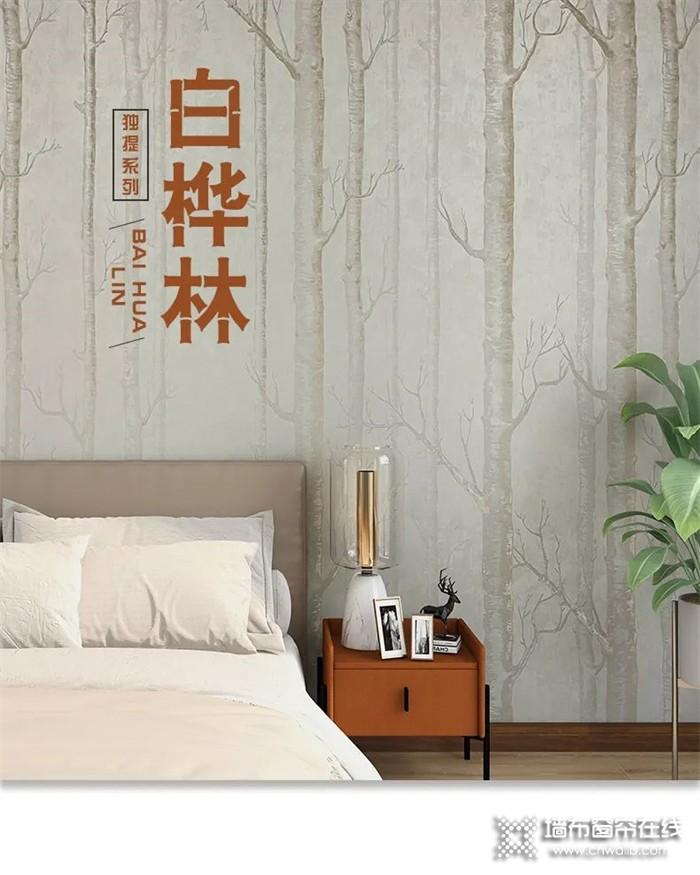 DTC墙布独提系列艺术墙布——《白桦林》