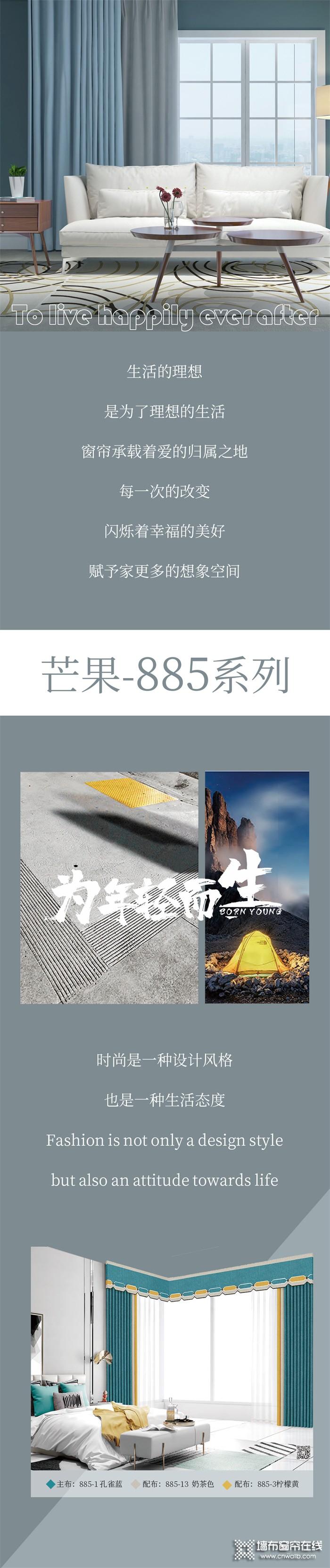 绣江南艺术墙布旗下水果派对智能互动窗帘 跨越光谱 找寻最适合你的窗帘-芒果885系列
