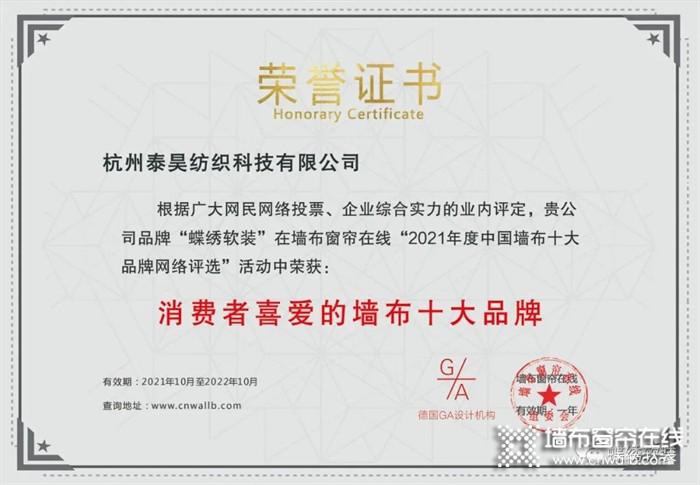 荣耀加冕!祝贺蝶绣软装摘得2021年度墙布窗帘十大品牌双冠金奖