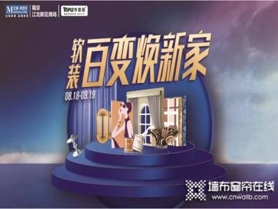 百变'焕'新家——南京江北特普丽店•超级同城购嗨翻天啦!