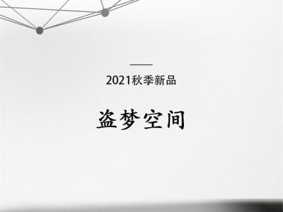 摩登野兽墙布2021秋季新品盗梦空间——时间、空间、过去和未来交织